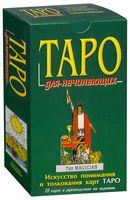 Таро для начинающих (+ комплект из 78 карт)