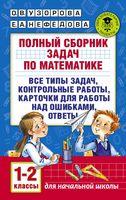 Полный сборник задач по математике. 1-2 классы. Все типы задач. Контрольные работы. Карточки для работы над ошибками