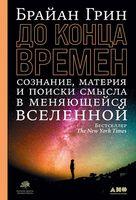 До конца времен. Сознание, материя и поиски смысла в меняющейся Вселенной
