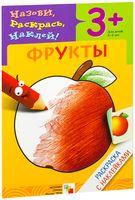 Фрукты. Раскраска с наклейками. Для детей 3-5 лет