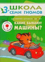 Какие бывают машины? Для занятий с детьми от 3 до 4 лет