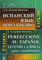Perfeccionc su espanol leyendo la Biblia (para rusohablantes): Exodo