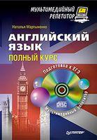 Английский язык. Полный курс (+ CD)