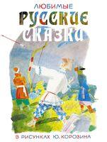 Любимые русские сказки в рисунках Ю. Коровина (м)
