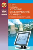 Атомные электрические станции. Курсовое проектирование