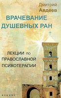 Врачевание душевных ран. Лекции по православной психотерапии