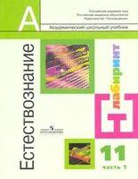 Естествознание. 11 класс. Часть 1 (в 2-х частях)
