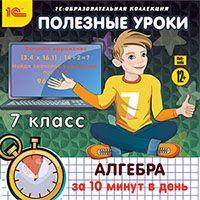 1С:Образовательная коллекция. Полезные уроки. Алгебра за 10 минут в день. 7 класс