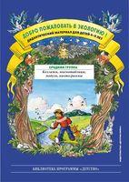 Добро пожаловать в экологию! Дидактический материал для работы с детьми 4-5 лет (Средняя группа)