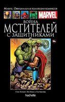 Ашет №87. Война Мстителей с Защитниками