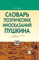 Словарь поэтических иносказаний Пушкина