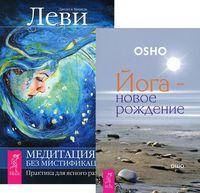 Йога-новое рождение. Медитация - без мистификаций (комплект из 2-х книг)