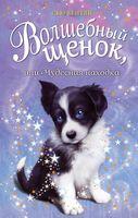 Волшебный щенок, или Чудесная находка