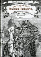 Биография кота Василия Ивановича, рассказанная им самим