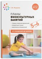 Планы физкультурных занятий с детьми 5-6 лет. ФГОС