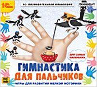 1C:Познавательная коллекция. Пальчиковые игры для развития ребенка