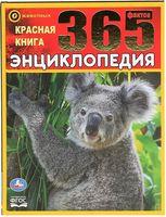 Энциклопедия 365 фактов. Красная книга