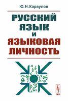 Русский язык и языковая личность (м)