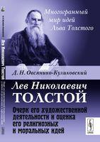 Лев Николаевич Толстой. Очерк его художественной деятельности и оценка его религиозных и моральных идей