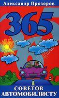 365 советов автомобилисту