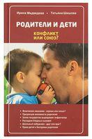 Родители и дети. Конфликт или союз?