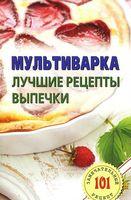 Мультиварка. Лучшие рецепты выпечки