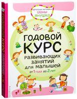 Годовой курс развивающих занятий для малышей. Для детей от 1 года
