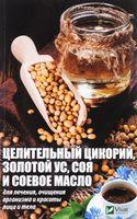 Целительный цикорий, золотой ус, соя и соевое масло для лечения, очищения организма и красоты лица и тела