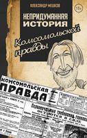 Непридуманная история Комсомольской правды