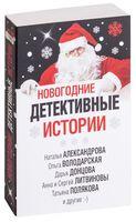Новогодние детективные истории (м)