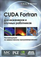 Cuda Fortran для инженеров и научных работников