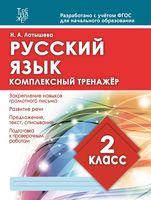 Русский язык. Комплексный тренажёр. 2 класс