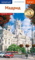 Мадрид. Путеводитель с мини-разговорником (+ карта)