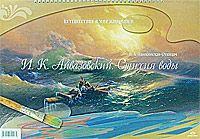 И. К. Айвазовский. Стихия воды