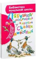 Лягушка-путешественница и другие сказки о животных