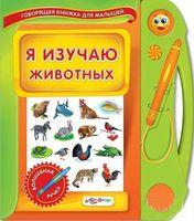 Я изучаю животных. Говорящая книжка для малышей