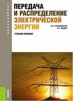Передача и распределение электрической энергии