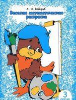 Веселая математическая раскраска. 3 сборник
