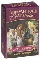 Послания ангелов для влюбленных (44 карты + брошюра)