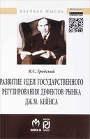 Развитие идеи государственного регулирования дефектов рынка Дж. М. Кейнса