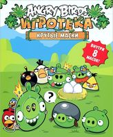 Angry Birds. Игротека. Крутые маски