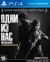 Одни из нас. Обновленная версия (PS4)