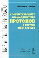 К энергетическому взаимодействию протонов в составе ядер атомов