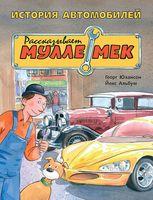 История автомобилей. Рассказывает Мулле Мек. История транспорта для детей