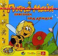 Пчела Майя: Прогулка под дождем