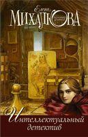 Интеллектуальный детектив (Комплект из 3-х книг)