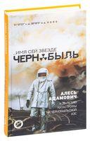 Имя сей звезде Чернобыль. К 35-летию катастрофы на Чернобыльской АЭС
