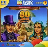 Turbo Games: За 80 дней вокруг света