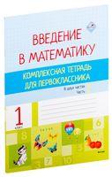 Введение в математику. Комплексная тетрадь для первоклассника. В 2-х частях. Часть 1