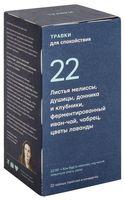 """Фиточай """"Травки для спокойствия. №22"""" (22 пакетика)"""